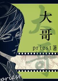 大哥priest